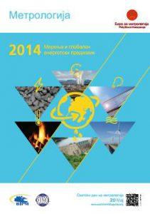 small world metrology 2014